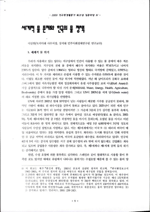 세계적 물 문제와 한국의 물 정책