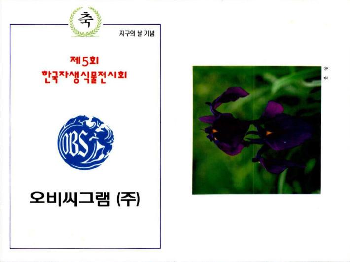 제5회 한국자생식물전시회