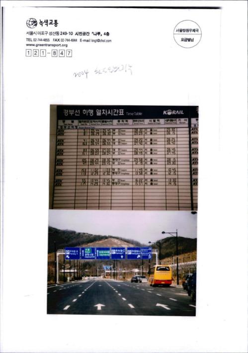 2004 철도문화기록 사진