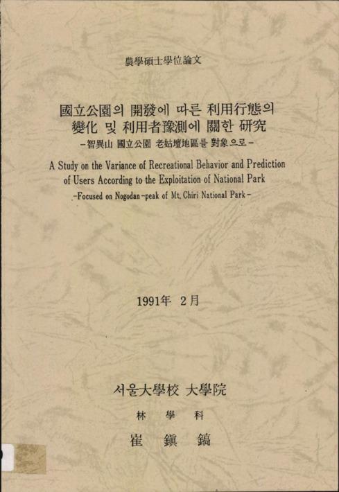 國立公園의 開發에 따른 利用行態의 變化 및 利用者豫測에 關한 硏究 智異山 國立公園 老姑壇地區를 對象으로