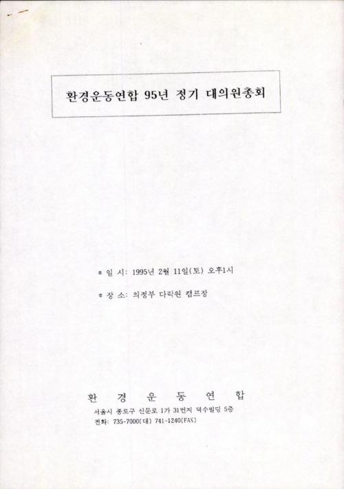 환경운동연합 95년 정기 대의원총회