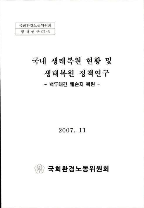 국내 생태복원 현황 및 생태복원 정책연구