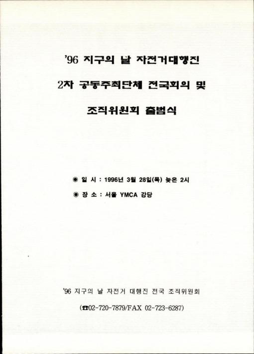 96 지구의 날 자전거대행진 2차 공동주최단체 전국회의 및 조직위원회 출범식