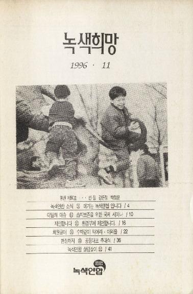 녹색희망 1996년 11월 통권 제50호