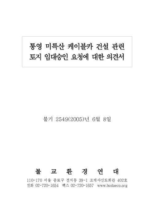 통영 미륵산 케이블카 건설 관련 토지 임대승인 요청에 대한 의견서