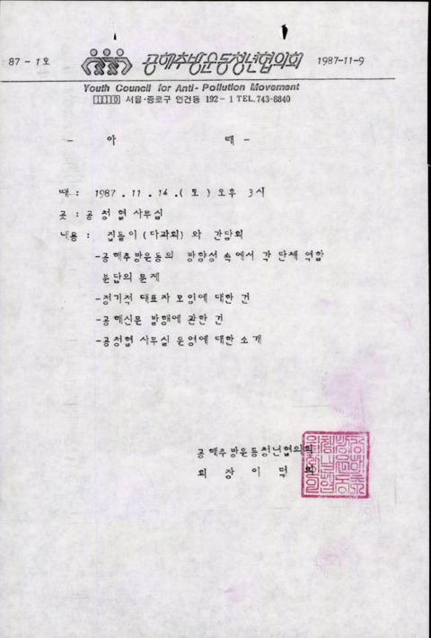 공해추방운동청년협의회 간담회 안내 공문