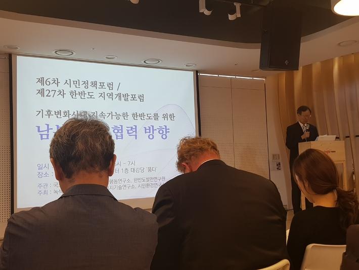 [제6차 시민정책포럼] 기후변화시대 지속가능한 한반도를 위한 남북 환경 협력 방향 [행사사진]