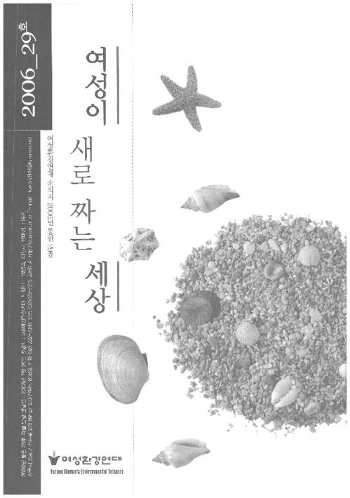 통권29호 2006년