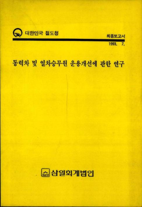 동력차 및 열차승무원 운용개선에 관한 연구