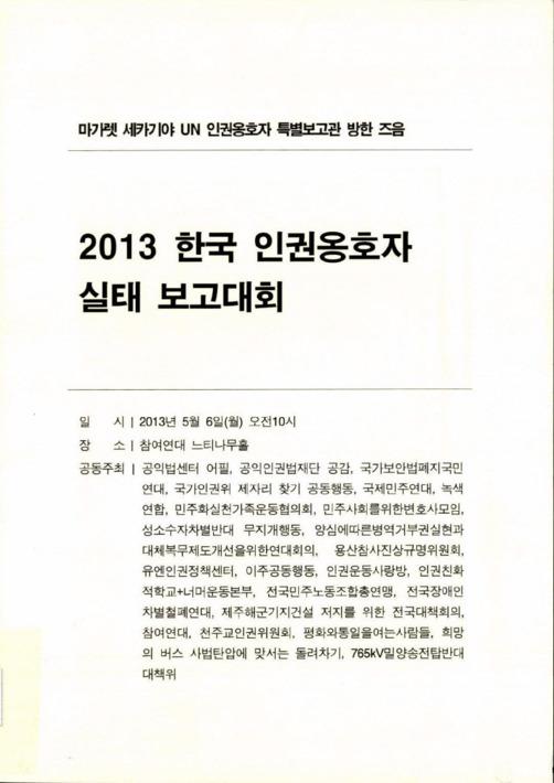 2013 한국 인권옹호자 실태 보고대회