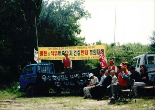 반핵운동 : 지역민과 함께하는 핵 발전소.핵 폐기장 반대운동 17