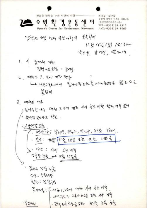 팔달산 터널 반대 시민대책위원회 실무회의