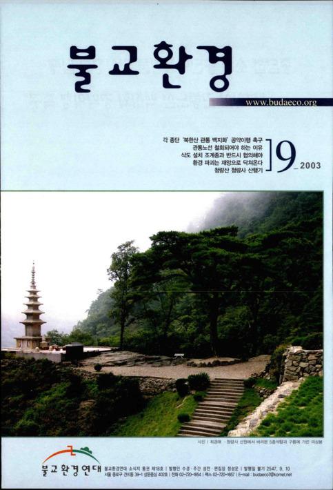 불교환경 2003년 9월호