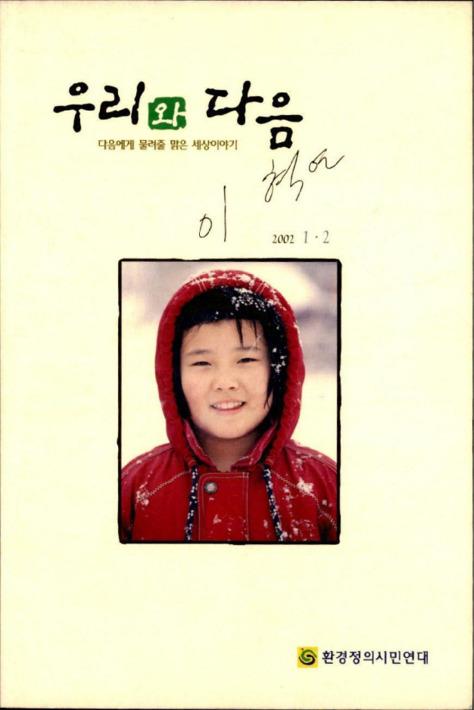 우리와 다음 2002년 1.2월 통권 제13호