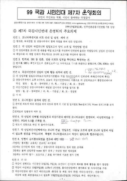 99 국감 시민연대 제7차 운영회의
