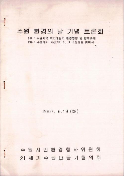 수원 환경의 날 기념 토론회