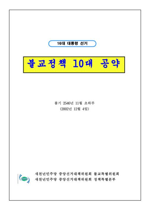 16대 대통령선거 불교정책 10대 공약