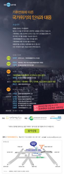 [창립5주년 심포지엄] 기후변화에 따른 국가위기의 인식과 대응 [웹자보]