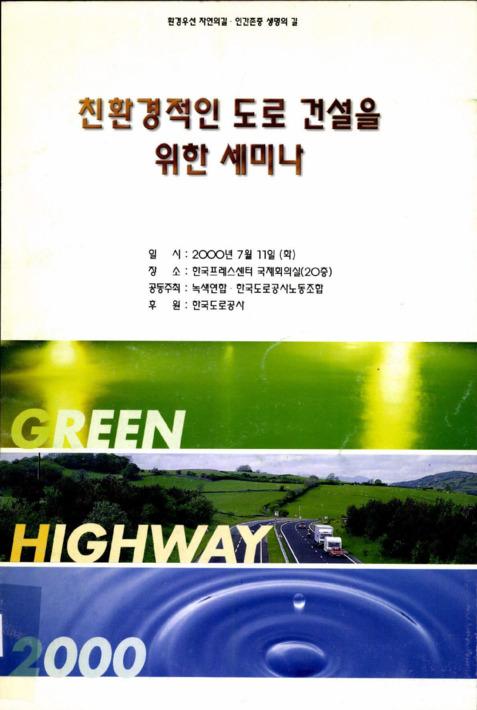 친환경적인 도로 건설을 위한 세미나