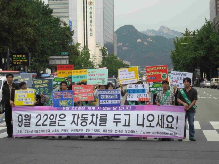 2006년 차없는날 캠페인 사진