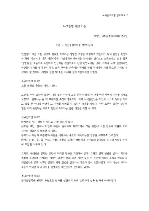 녹색헌법 판별기준