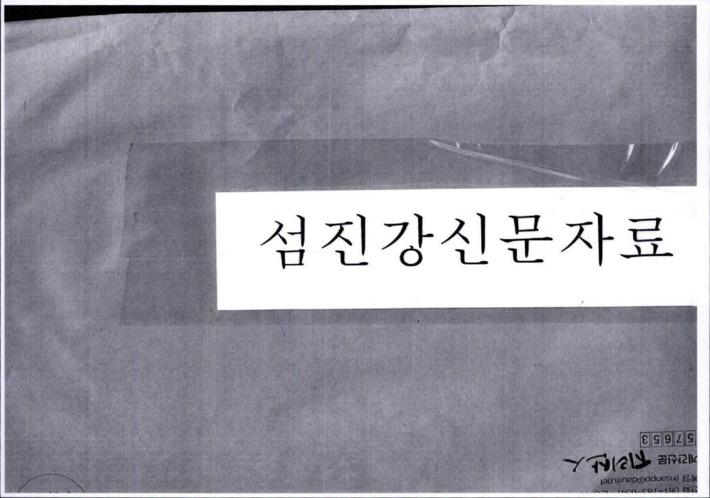 [섬진강 신문자료]