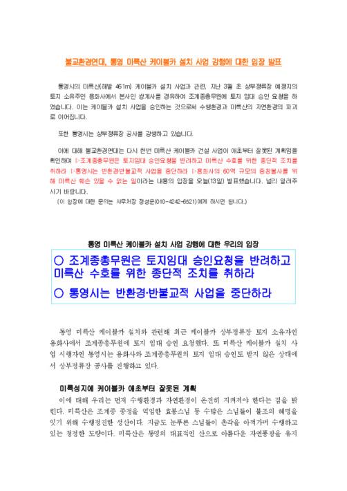 불교환경연대, 통영 미륵산 케이블카 설치 사업 강행에 대한 입장 발표