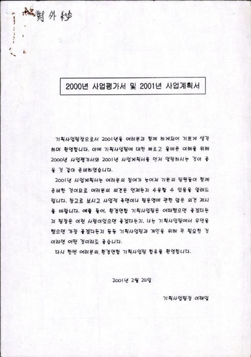 2000년 사업평가서 및 2001년 사업계획서