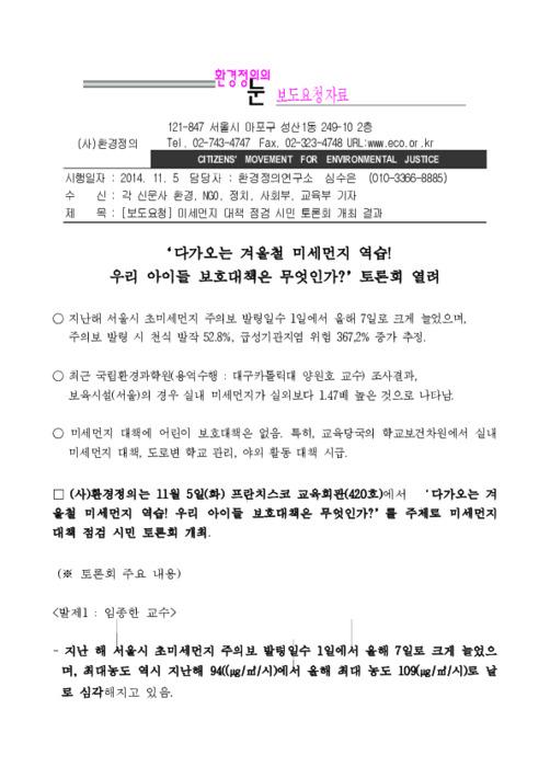 [보도자료] 미세먼지 대책 점검 시민 토론회 개최 결과 보도요청