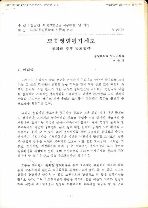 대한교통학회 토론회 논문