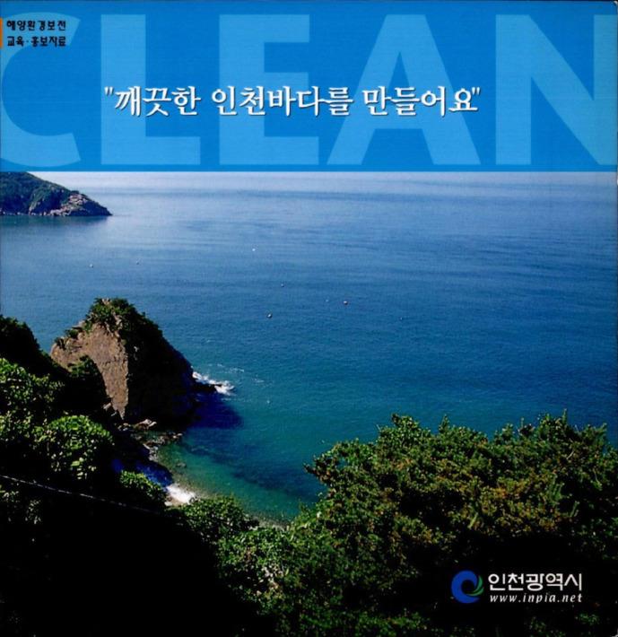 해양환경보전 교육.홍보자료
