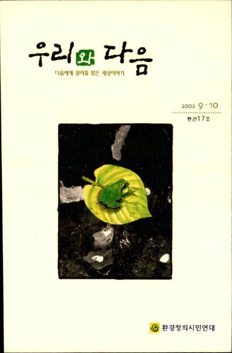 우리와 다음 2002년 9.10월 통권 제17호