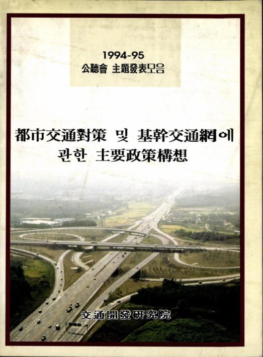 都市交通對策 및 基幹交通網에 관한 主要政策構想