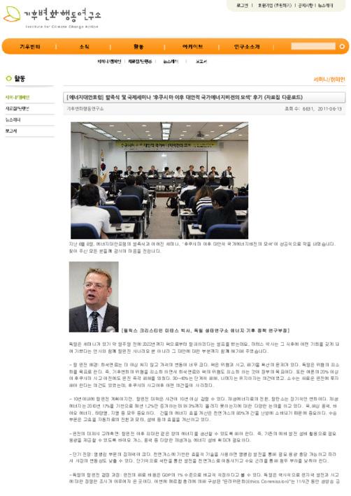 [에너지대안포럼 발족식 및 국제세미나] 후쿠시마 이후 대안적 국가에너지비전의 모색 [후기]