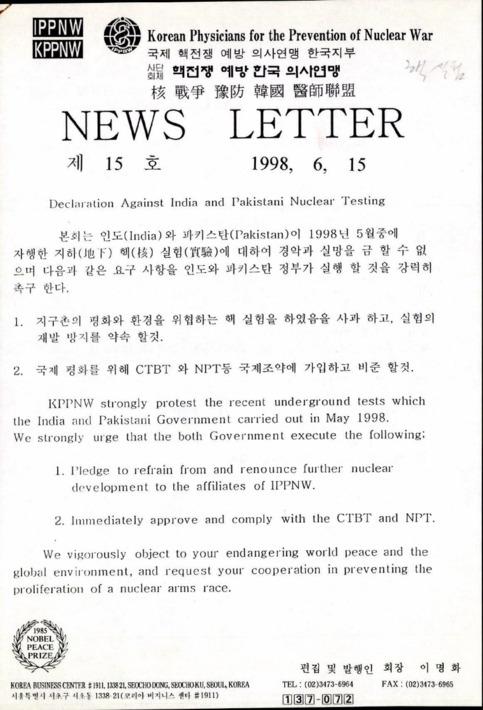 인도와 파키스탄의 핵실험 관련