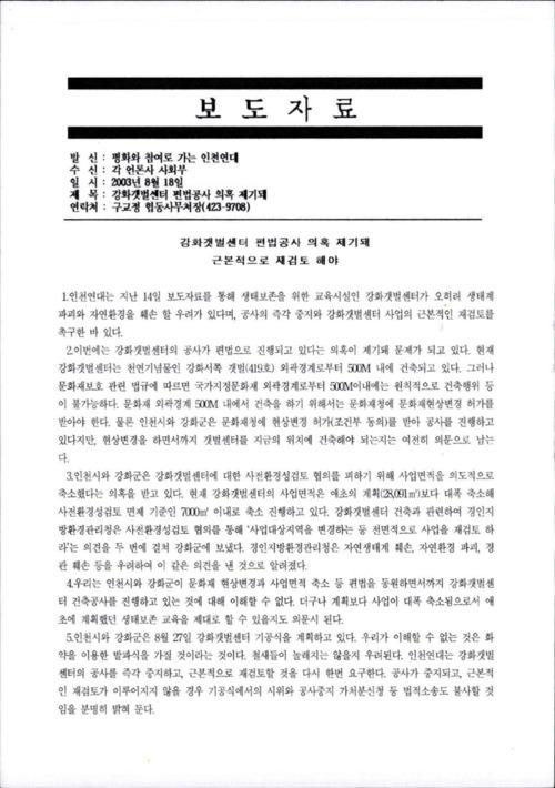강화갯벌센터 편법공사 의혹 제기돼