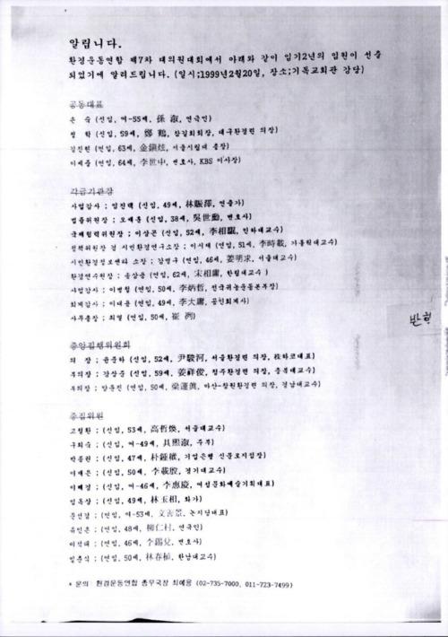 제7차 대의원대회