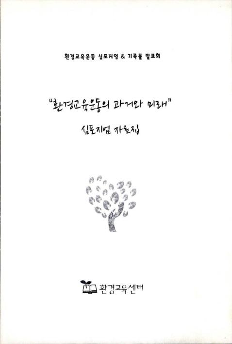 환경교육운동 심포지엄 & 기록물 발표회