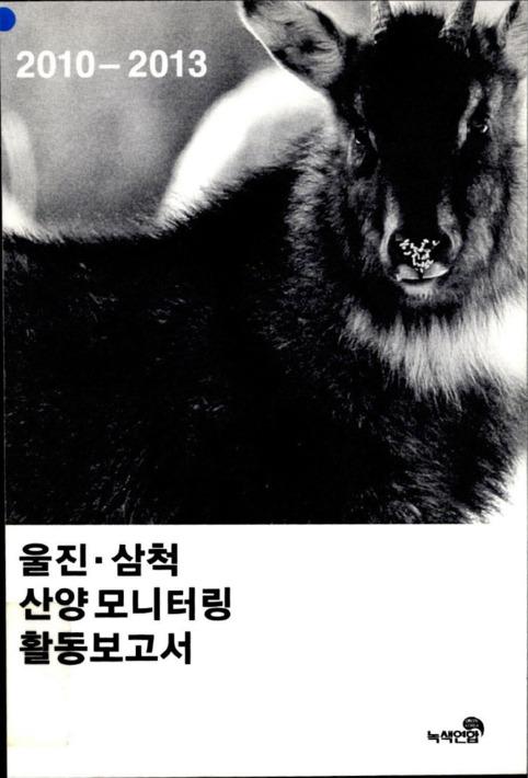 2010-2013 울진.삼척 산양모니터링 활동보고서