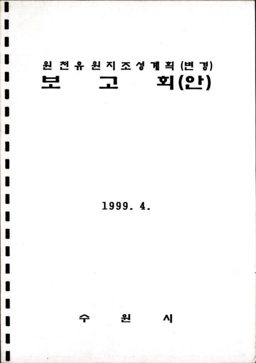 원천유원지조성계획 보고회