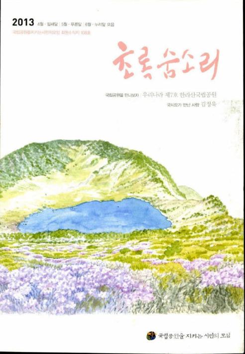 초록숨소리 108호