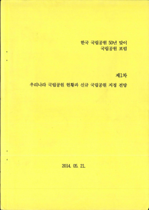 한국 국립공원 50년 맞이 국립공원 포럼