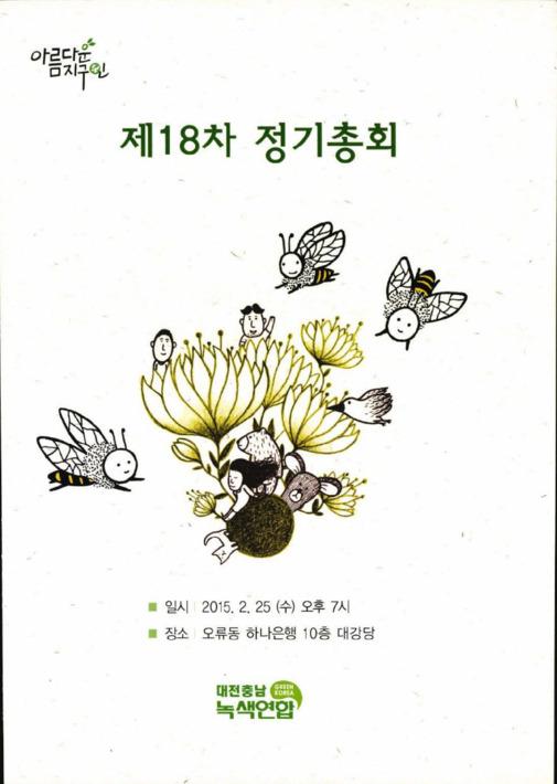 제18차 정기총회 자료집