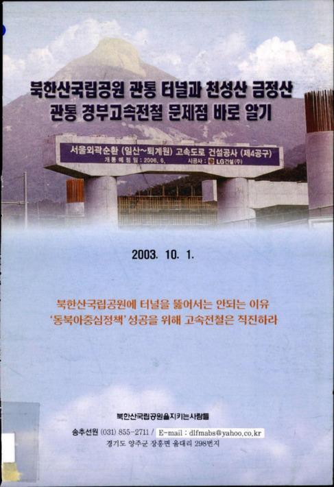 북한산국립공원 관통 터널과 천성산 금정산 관통 경부고속전철 문제점 바로 알기