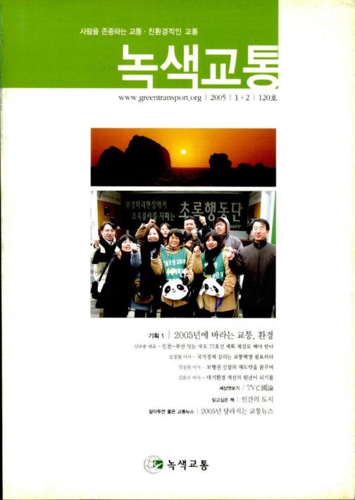 녹색교통 120호