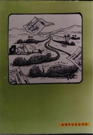 강 오염에 관한 만화