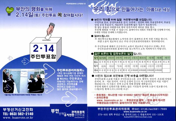부안의 평화를 위해 2.14일 토요일 주민투표 꼭 참여합시다
