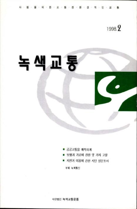 녹색교통 1998년 2월호