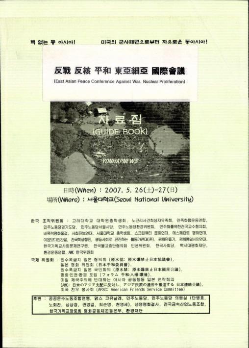 反戰 反核 平和 東亞細亞 國際會議 자료집
