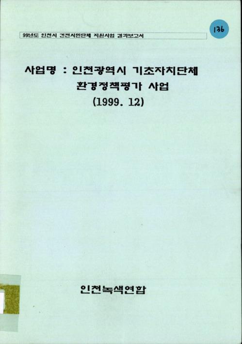 99년도 인천시 건전시민단체 지원사업 결과보고서